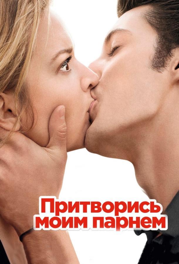 Притворись моим парнем / 20 ans d'écart (2012)