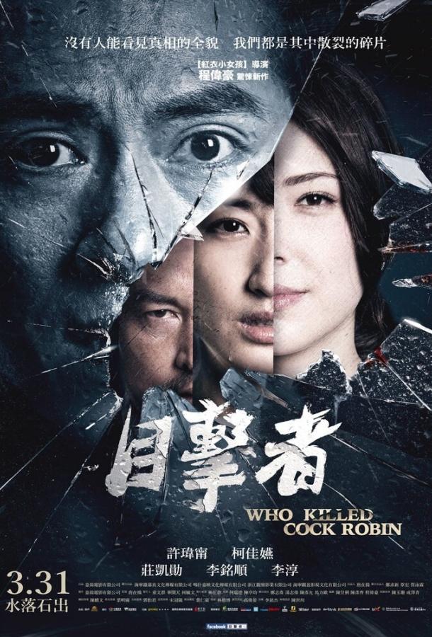 Кто убил старину Робина / Mu ji zhe (2017)