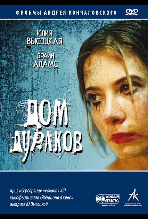 Дом дураков (2002)