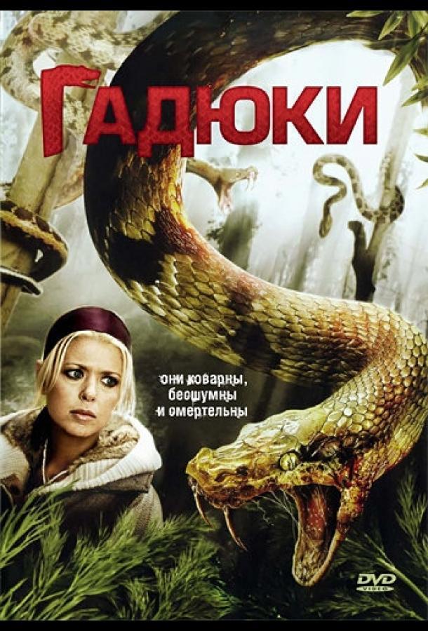 Гадюки / Vipers (2008)