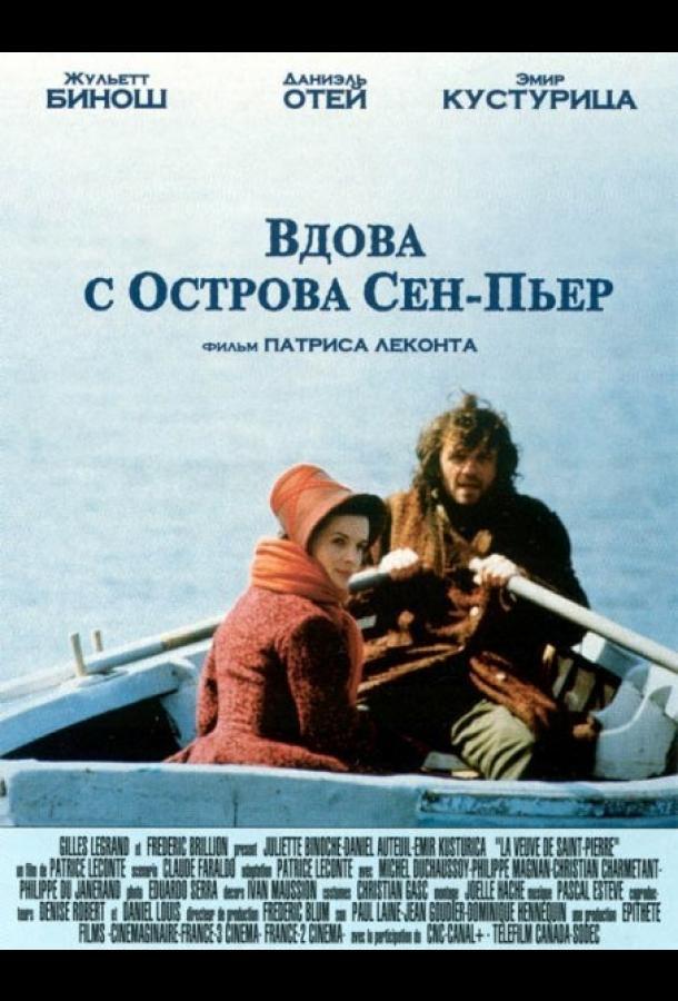 Вдова с острова Сен-Пьер (2000)