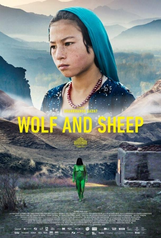 Волк и овца