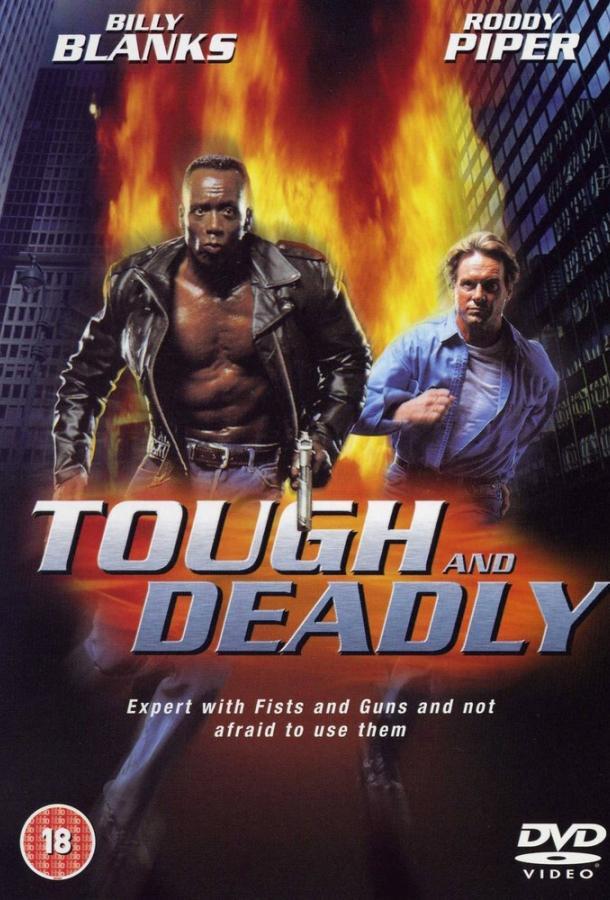 Крутой и смертоносный / Tough and Deadly (1995)