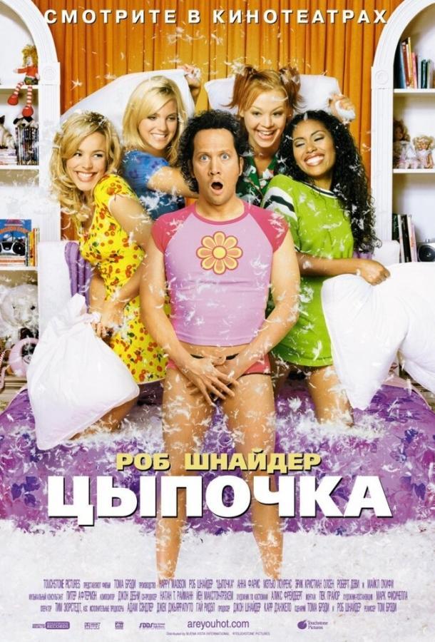 Цыпочка (2002) смотреть бесплатно онлайн