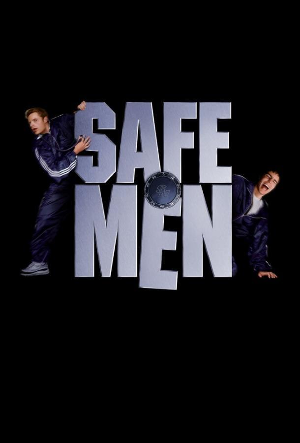Медвежатники / Safe Men (1998)