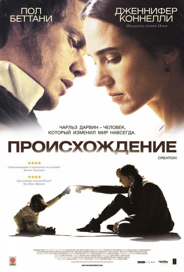 Происхождение (2009)