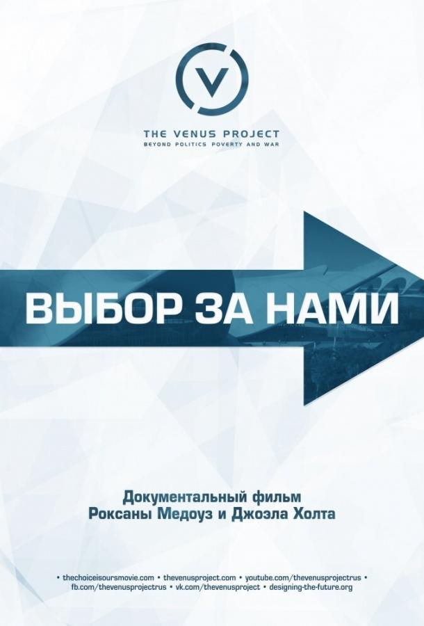Выбор за нами (2015)