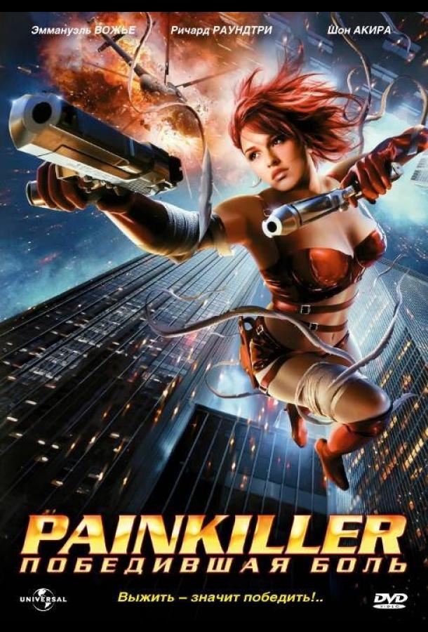 Painkiller: Победившая боль / Painkiller Jane (2005)