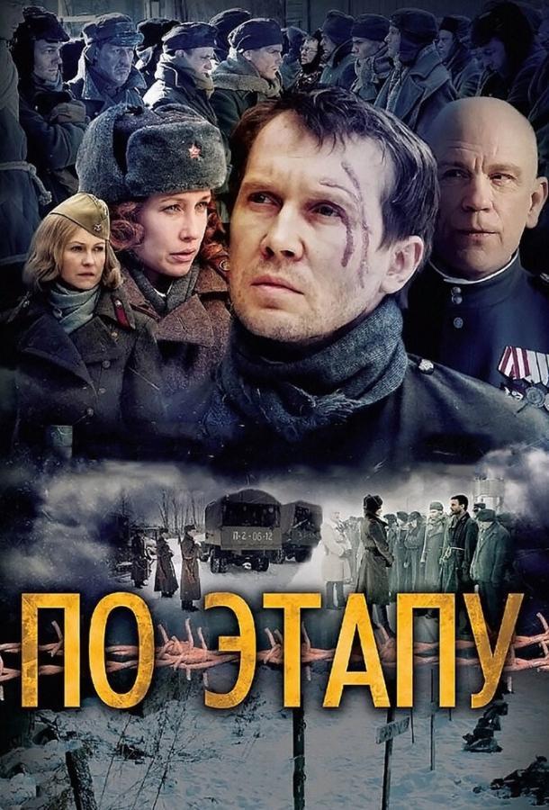 По этапу (2006)