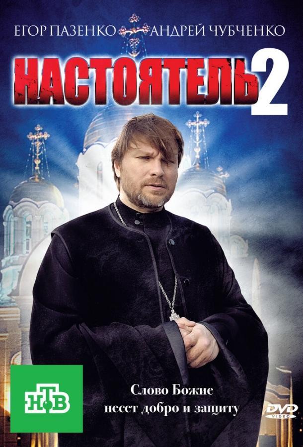 Настоятель2 (2011)