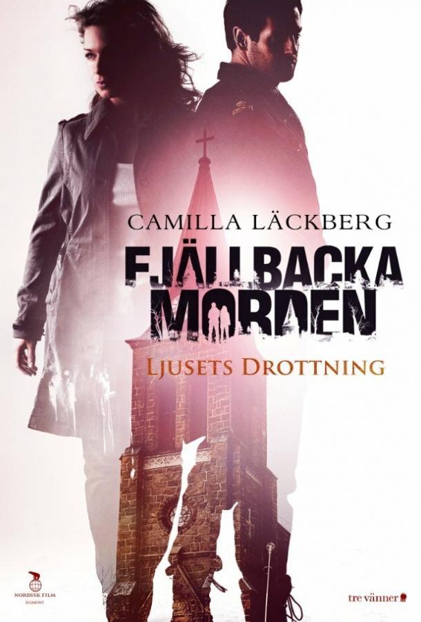 Королева света / Fjällbackamorden: Ljusets drottning (2013)