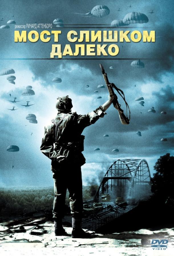Мост слишком далеко / A Bridge Too Far (1977)