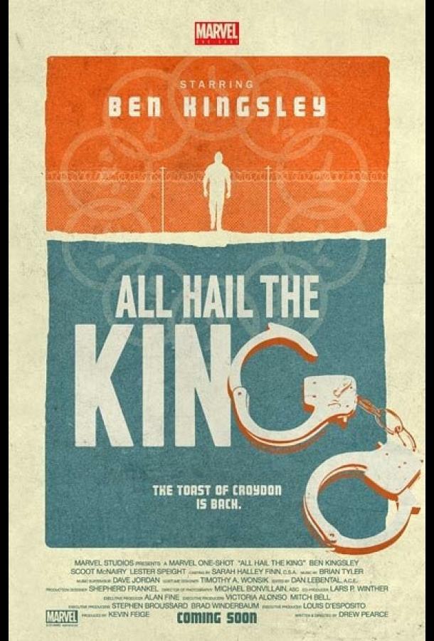 Короткометражка Marvel: Да здравствует король / Marvel One-Shot: All Hail the King (2014)