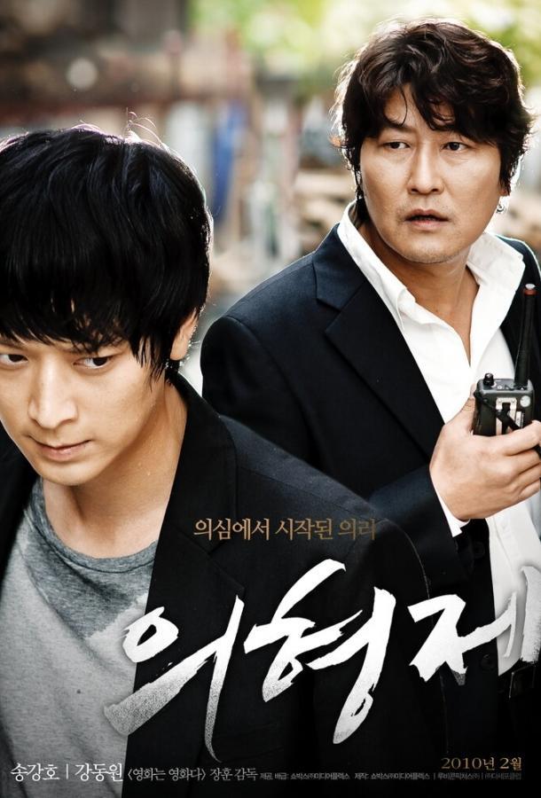 Тайное воссоединение / Uihyeongjae (2010)