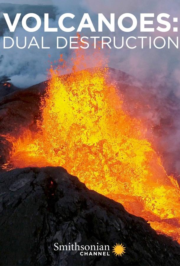 Вулканы: двойное разрушение / Volcanoes, dual destruction (2018)