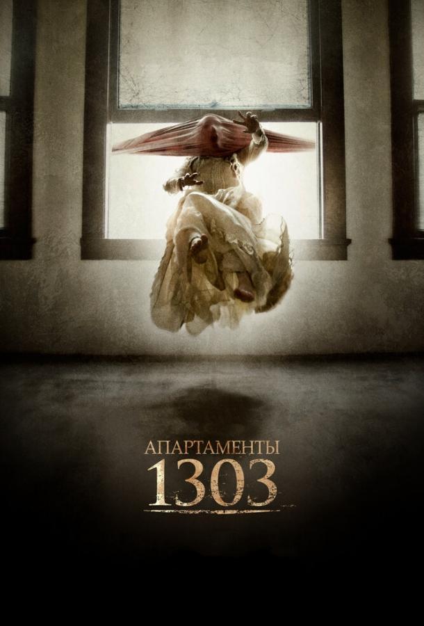 Апартаменты 1303 / Apartment 1303 3D (2012)