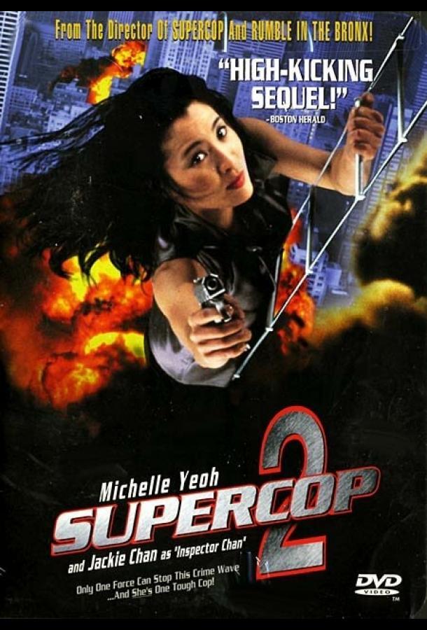 Суперполицейский2 / Chiu kup gai wak (1993)