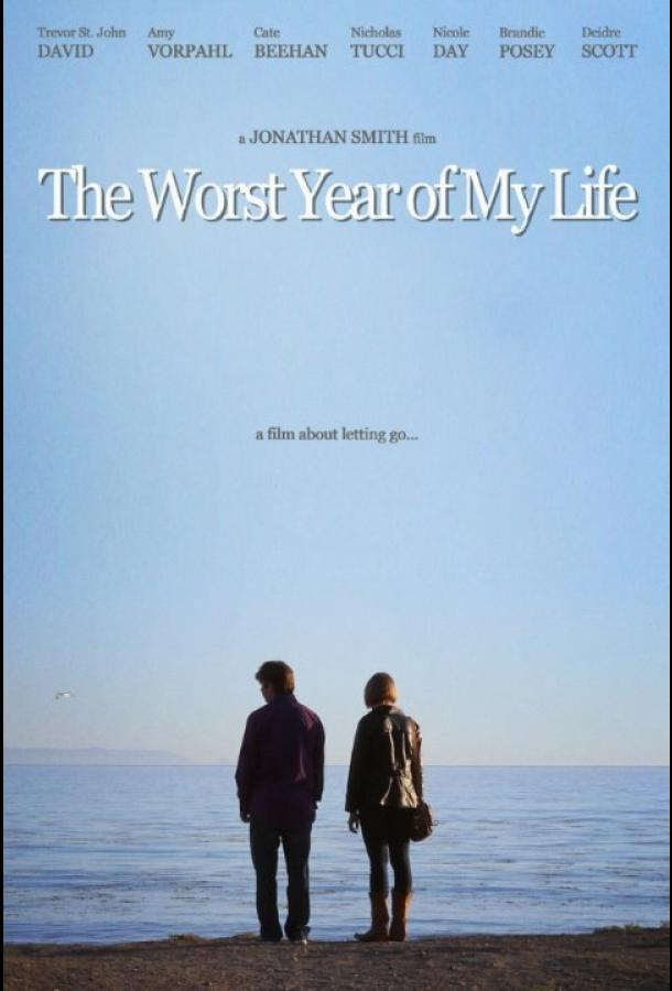 Худший год в моей жизни / The Worst Year of My Life (2015)
