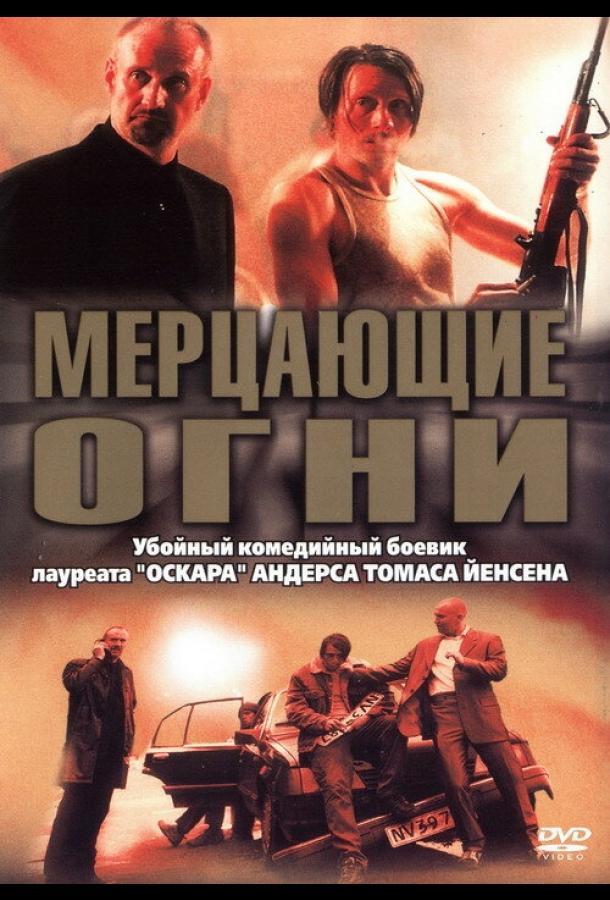 Мерцающие огни / Blinkende lygter (2000)