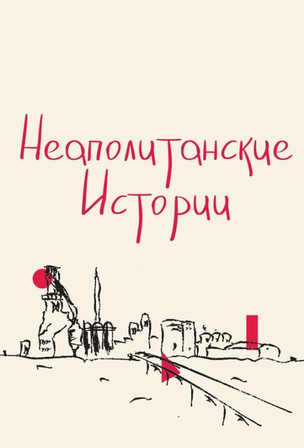 Неаполитанские истории (2015)