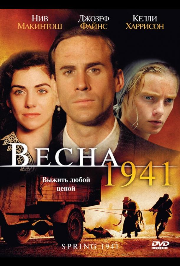 Весна 1941 / Spring 1941 (2007)