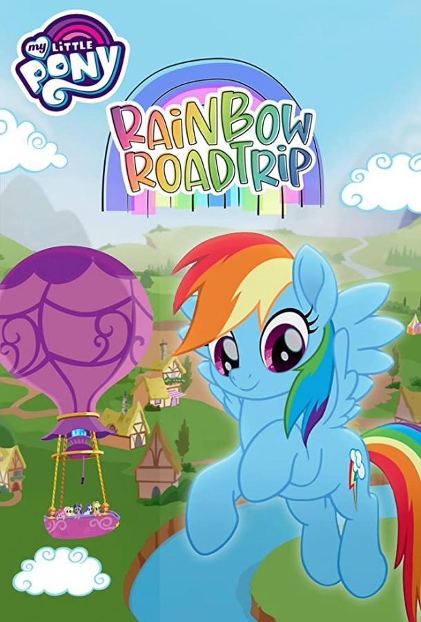 My Little Pony: Rainbow Roadtrip 2019 смотреть онлайн в хорошем качестве
