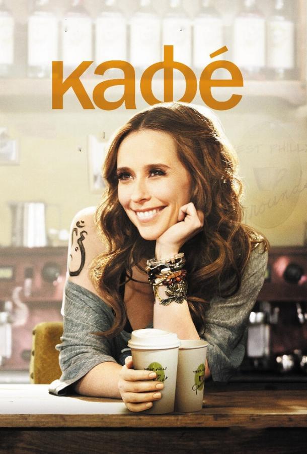 Кафе (2011)