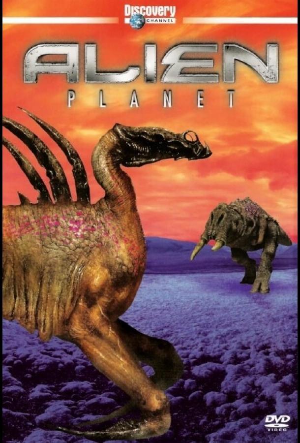 Чужая планета (2005)