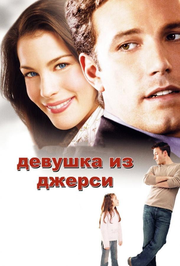 Девушка из Джерси / Jersey Girl (2004)