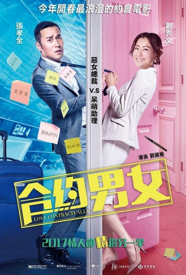 Любовь по договору / Hap joek nam nui (2017)