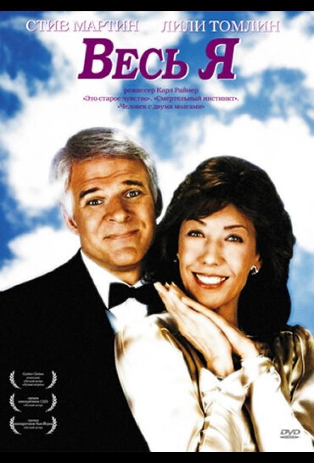 Весья / All of Me (1984)