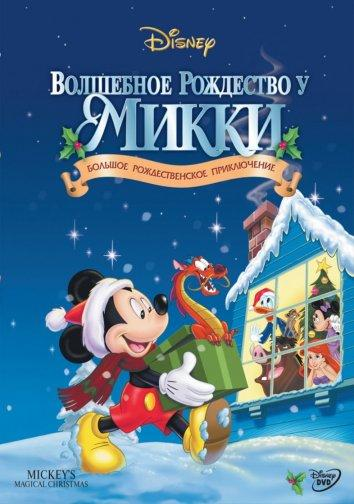 Волшебное рождество у Микки в занесённом снегами Мышином доме / Mickey's Magical Christmas: Snowed In At The House Of Mouse (2001)