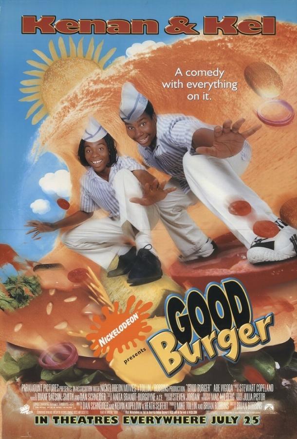 Отличный гамбургер (1997)