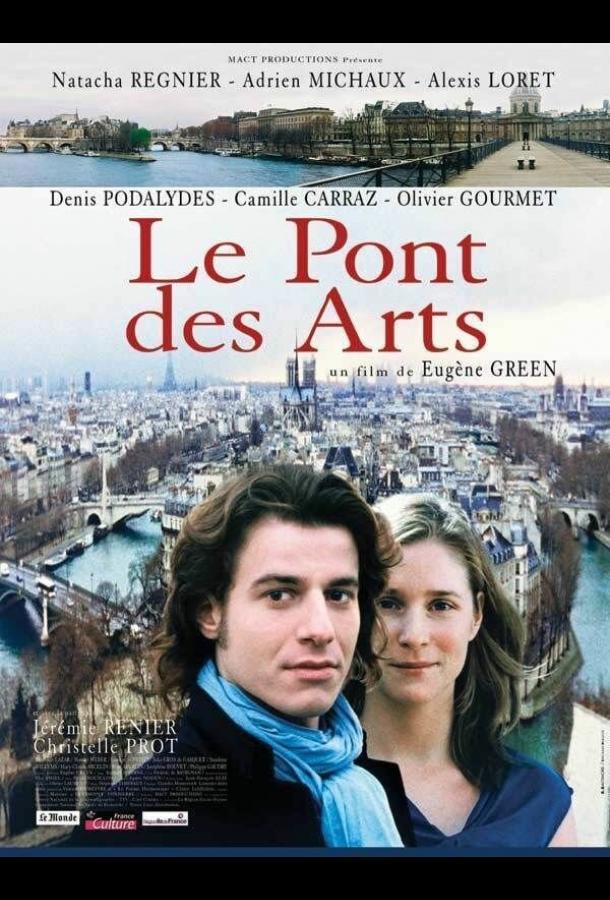 Мост искусств / Le pont des Arts (2004)