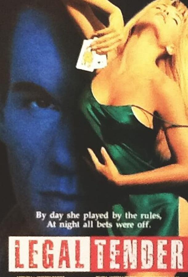 Женские игры / Legal Tender (1991)