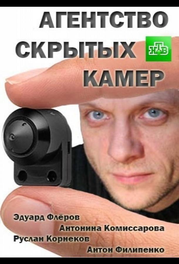 Агентство скрытых камер (2016)