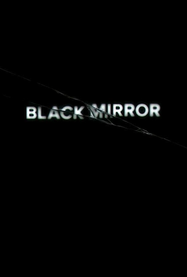 Черное зеркало / Black Mirror (2011)