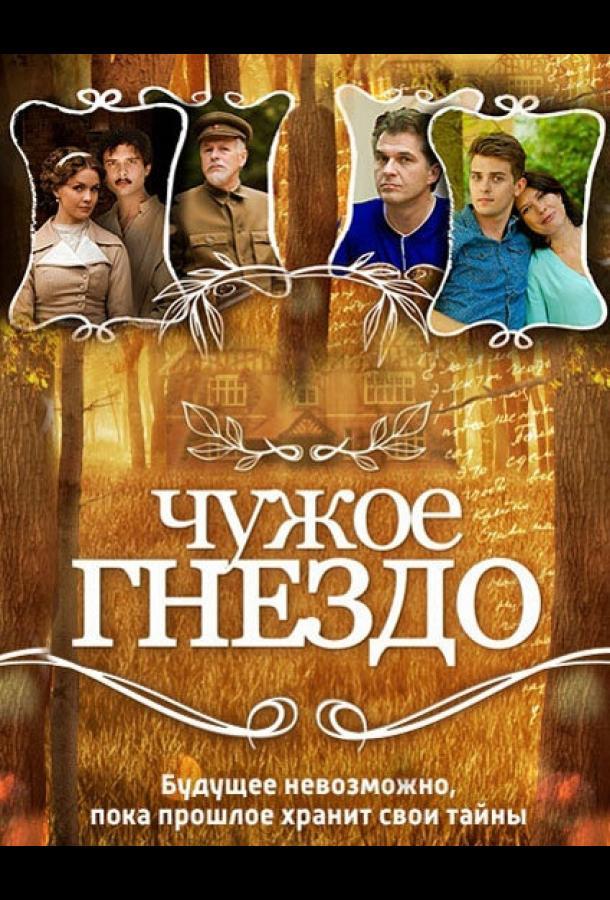Чужое гнездо  (2015) 1 сезон 60 серия.