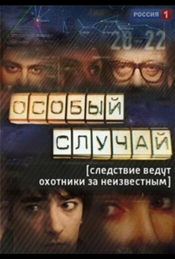 Особый случай (2013)