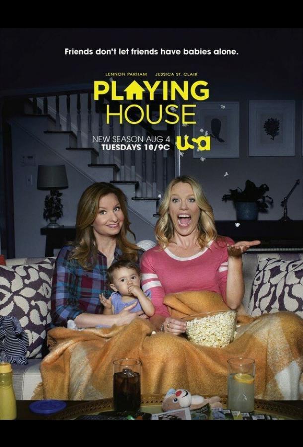 Дом игр / Playing House (2014)