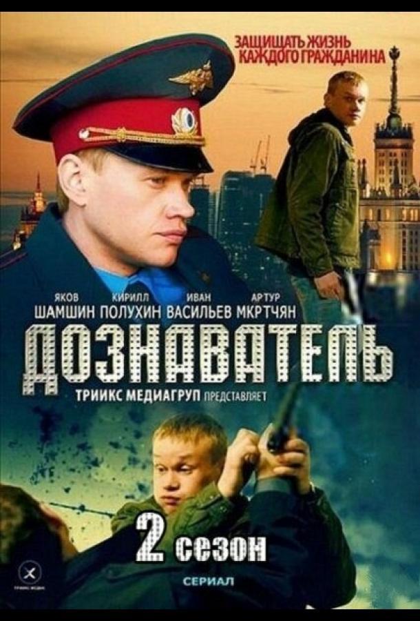 Дознаватель 2 (2013)