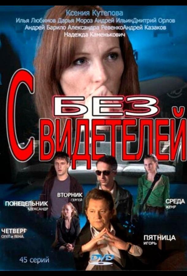 Без свидетелей  (2012) 2 сезон 45 серия.