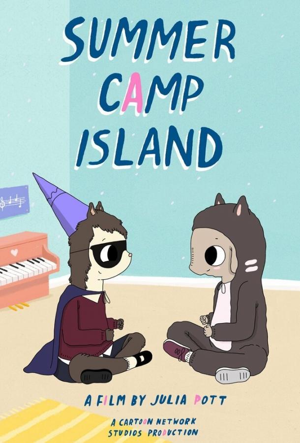 Остров летнего лагеря / Summer Camp Island (2018)