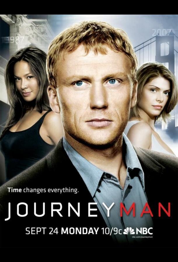 Вперед, в прошлое! / Journeyman (2007)