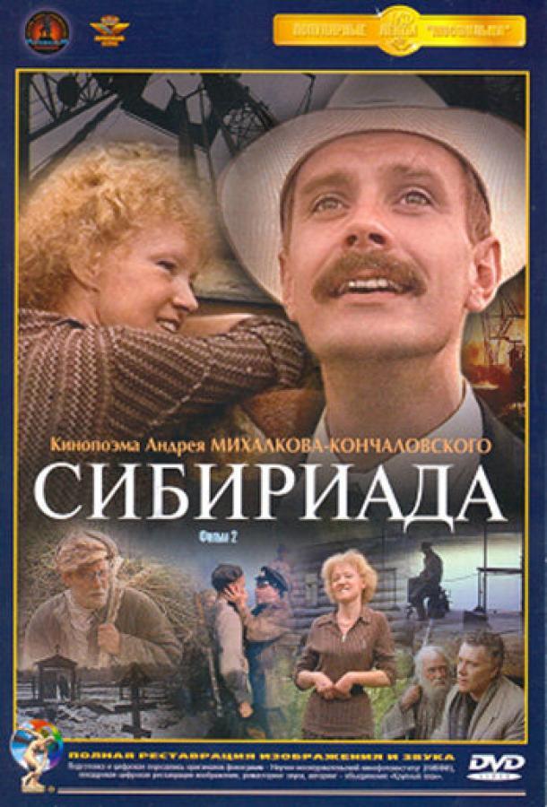 Сибириада (1978)