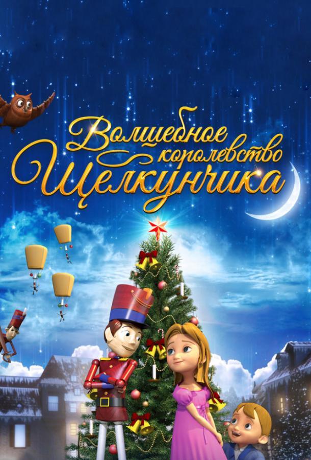 Волшебное королевство Щелкунчика (2015) смотреть онлайн