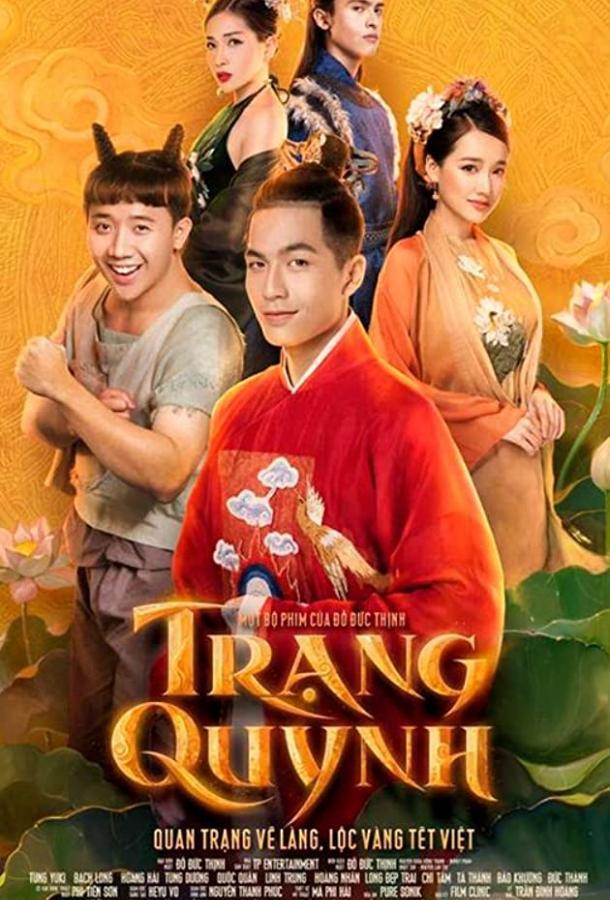 Trang Quynh () смотреть онлайн в хорошем качестве