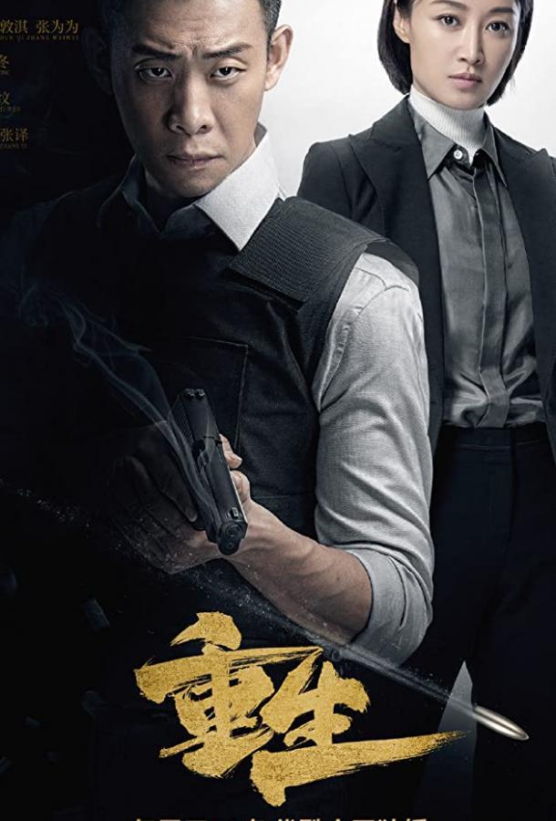 Chong sheng 2020 смотреть онлайн 1 сезон все серии подряд в хорошем качестве