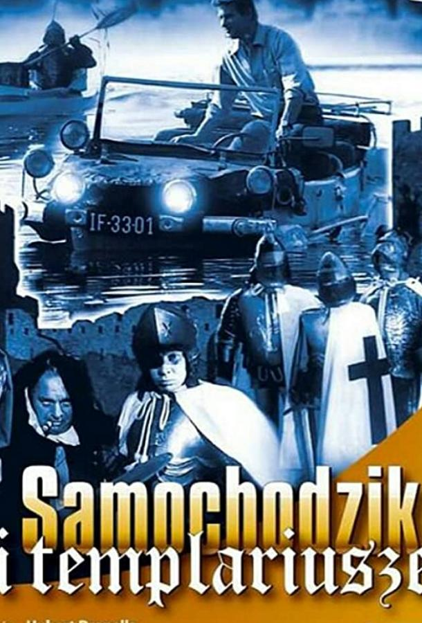 Пан Самоходик и тамплиеры / Samochodzik i templariusze (1971)