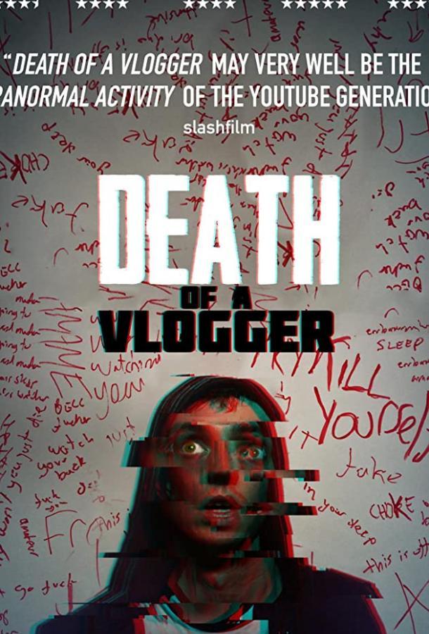 Смерть влогера (2019)